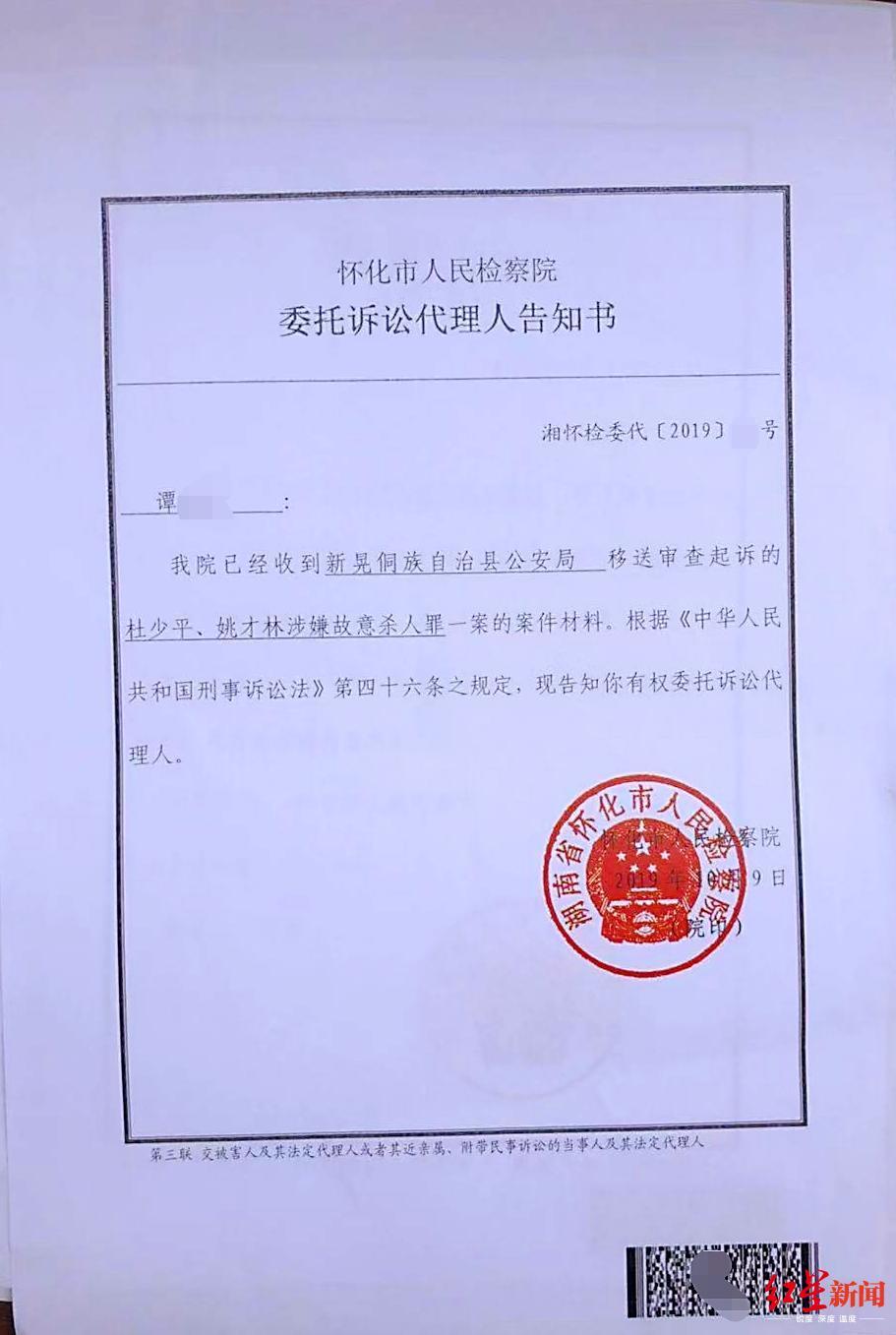 怀化市人民检察院已向邓世平家属发出《听取意见通知书》,可见落款日期为10月9日