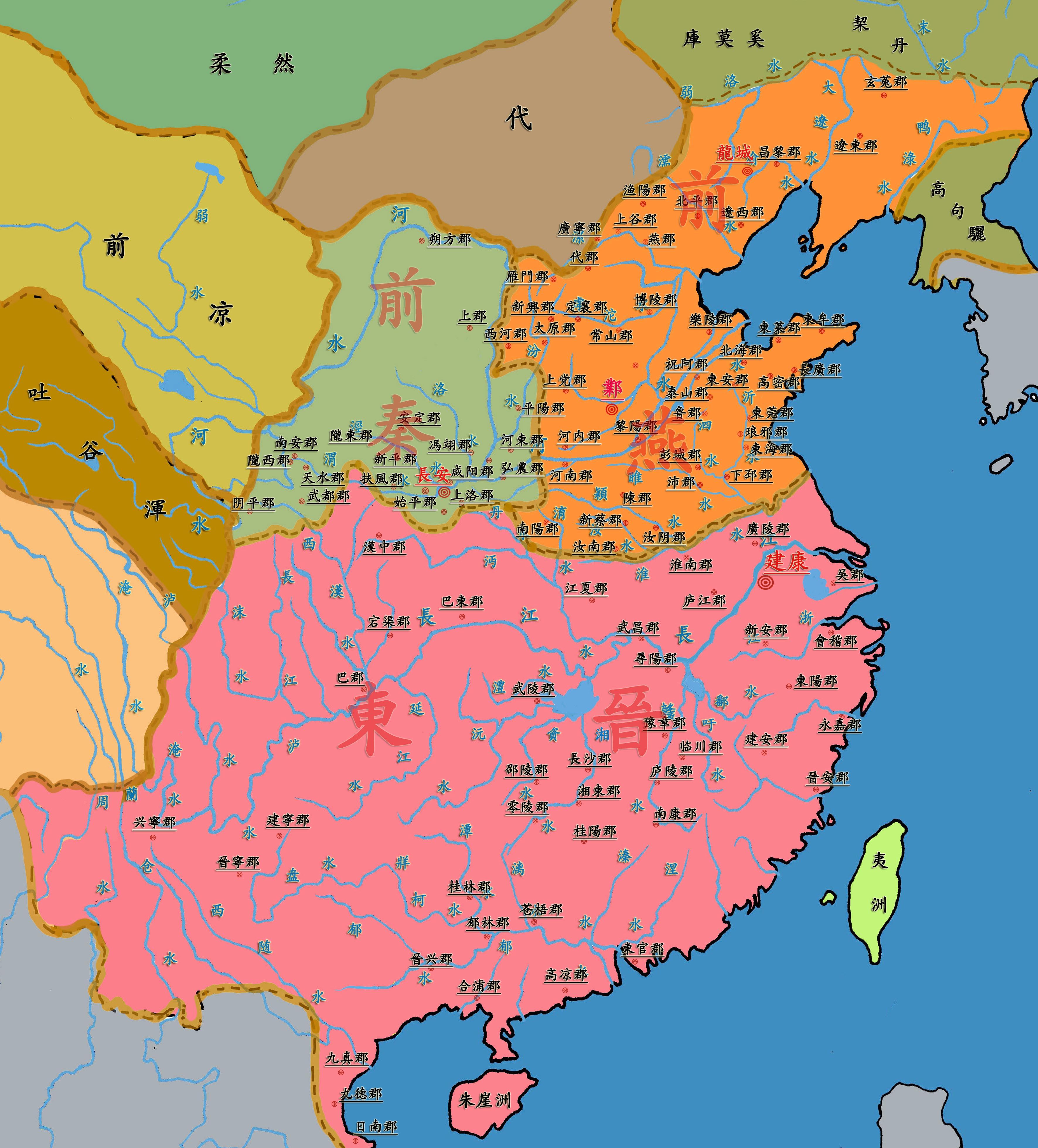 360年的前秦、东晋、前燕等割据对峙图